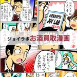 漫画お酒買取でジョイラボはヤフオク等よりおすすめか口コミ評判を検証した