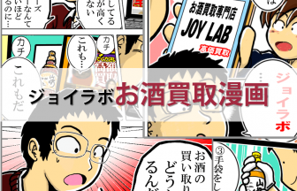 ジョイラボお酒買取漫画
