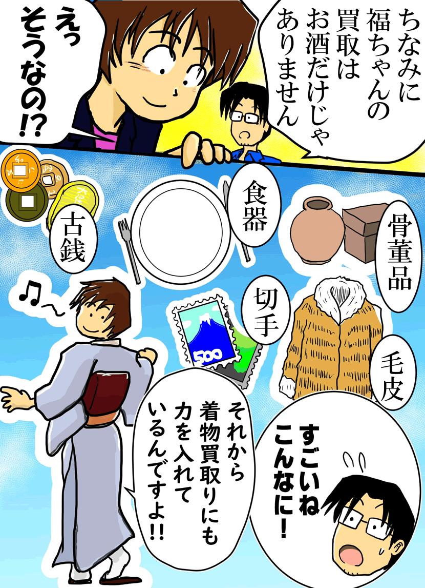 福ちゃんお酒買取漫画