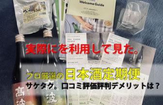 プロ厳選の日本酒定期便サケタク