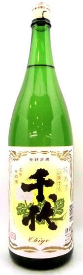 千代 山廃純米酒