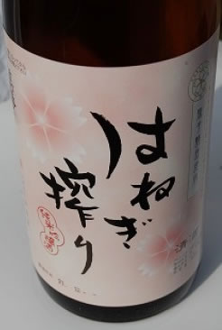 純米吟醸酒 はね木搾り