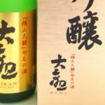 大観(茨城の日本酒)「純米大吟醸・青ラベル・金賞受賞酒」特徴や美味しい飲み方を分析
