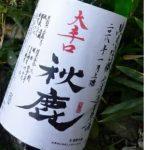 秋鹿(大阪の日本酒)山廃仕込み・生もと・槽搾直汲・奥鹿の特徴や美味しい飲み方を分析