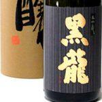 黒龍(福井の日本酒)しずく・九頭龍・貴醸酒・吟のとびらの特徴や美味しい飲み方を分析