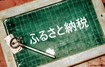 おすすめのふるさと納税の日本酒飲み比べセット