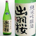 出羽桜(山形の日本酒)「桜花吟醸酒・雪漫々」等の特徴や美味しい飲み方を分析