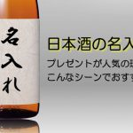 【父の日に今から準備】日本酒・焼酎の名入れ酒をプレゼント。人気の理由は?こんなシーンでおすすめ
