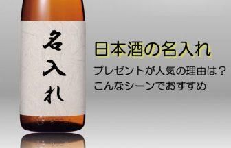 日本酒名入れ