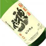 神亀(埼玉の日本酒)にごり酒・上槽中汲・真穂人の特徴や美味しい飲み方を分析