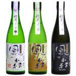 風の森(奈良の日本酒)油長酒造の秋津穂・しぼり華の特徴や美味しい飲み方を分析