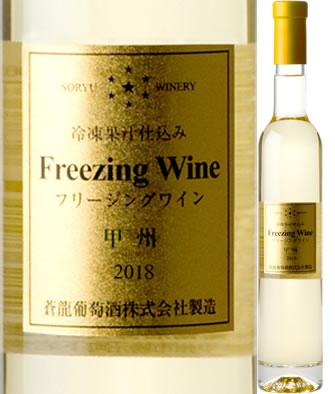 フリージングワイン 白