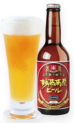 妙高高原ビールピルスナー