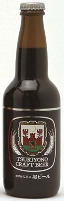 蛍の里黒ビール