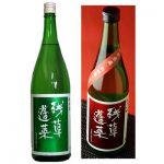 残草蓬莱・昇龍蓬莱(神奈川の日本酒)緑ラベル・出羽燦々・生もと純米吟醸の特徴や美味しい飲み方を分析
