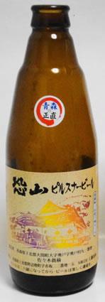 恐山ビール