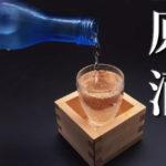 日本酒の「原酒」とは?生酒とどう違うの?おすすめの飲み方と日本酒原酒5選
