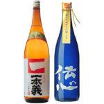 一本義・伝心(福井の日本酒)一本義 上撰 本醸造や伝心 凜の特徴やおすすめ5選