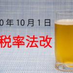 値下げもある2020年10月酒税法改正。ビール・第3のビール・発泡酒等の改正価格