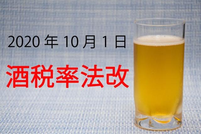 酒税法改正