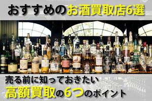 おすすめお酒買取6選