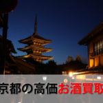 京都おすすめお酒買取ランキング。高額で売れるレアで人気な地酒の解説
