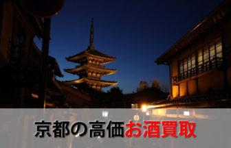 京都の高価お酒買取