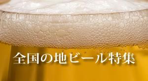 全国の地ビール特集