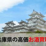 兵庫県おすすめお酒買取ランキング。高額で売れるレアで人気な地酒の解説