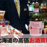 北海道札幌市でお酒を売るおすすめ買取店10選。高額売却査定の秘訣