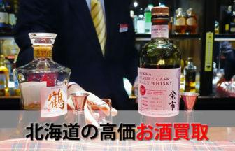 北海道の高価お酒買取