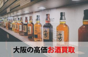 大阪の高価お酒買取