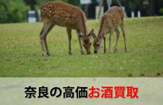 奈良の高価お酒買取