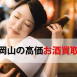 岡山県でお酒を売るおすすめ買取店12選。高額売却査定の秘訣