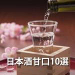 日本酒初心者も飲みやすいおすすめ人気甘口ランキング10選