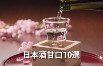 日本酒甘口