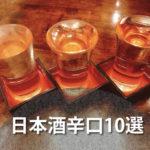 日本酒おすすめ人気辛口ランキング10選(春鹿・菊水等)