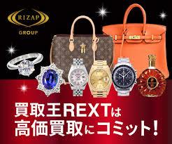 RIZAPグループ 買取王REXT