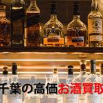 千葉県でお酒を売るおすすめ買取店6選。高額売却査定の秘訣