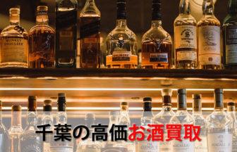 千葉の高価お酒買取