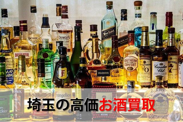 埼玉の高価お酒買取