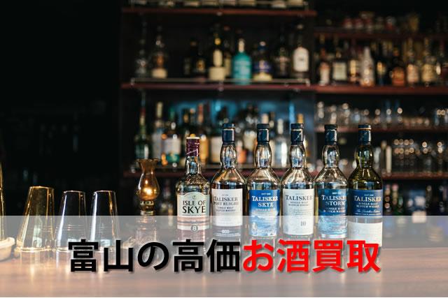 富山の高価お酒買取