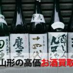 山形県でお酒を売るおすすめ買取店6選。高額売却査定の秘訣