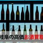 岐阜県おすすめお酒買取ランキング。高額で売れるレアで人気な地酒の解説