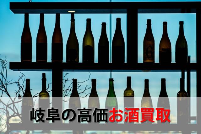 岐阜の高価お酒買取