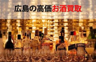 広島の高価お酒買取