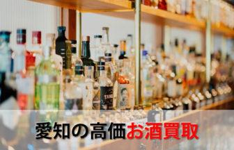 愛知の高価お酒買取