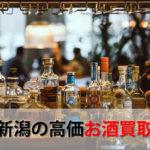 新潟県でお酒を売るおすすめ買取店6選。高額売却査定の秘訣