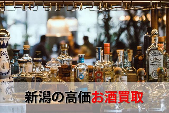新潟の高価お酒買取