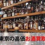東京お酒買取おすすめ店8選。新宿周辺の高額売却査定の秘訣